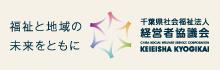 千葉県社会福祉法人経営者協議会